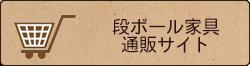 段ボール家具 通販 マツダ紙工オンラインショップ