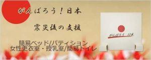 がんばろう日本!震災支援防災備蓄品