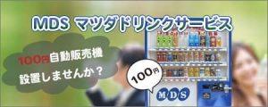 MDSマツダドリンクサービス100円自動販売機設置