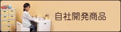 段ボール家具などの自社開発商品