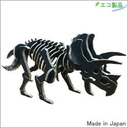 ダンボール製トリケラトプス
