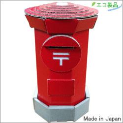 ダンボール製郵便ポスト